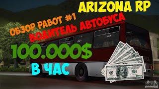 CRIMEGTA.COM | Как заработать денег. Водитель автобуса.