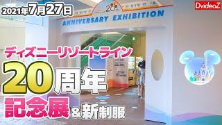 祝!ディズニーリゾートライン20周年記念イベントがスタート!