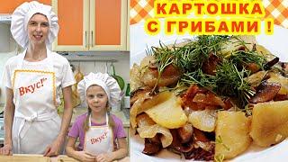 Рецепт ЖАРЕНОЙ КАРТОШКИ с грибами ШАМПИНЬОНАМИ и луком на сковороде пошагово