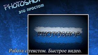 Урок работа с текстом в Фотошоп. Быстрое видео.(Урок работа с текстом в Фотошоп. Быстрое видео., 2015-06-15T12:37:50.000Z)