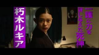 映画『BLEACH』キャラクター予告(朽木ルキア編)
