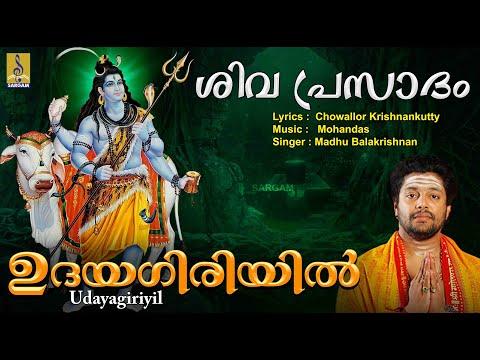 Udayagiriyil - a song from Sivaprasadam sung by Madhu Balakrishnan