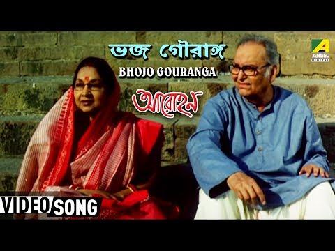 Bhojo Gouranga | Aarohan |  Bengali Movie Devotional Songs | Srikanto Acharya