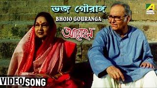 Bhajo gou rango - Aarohan - Sandip Chakrabarti & others [2010]