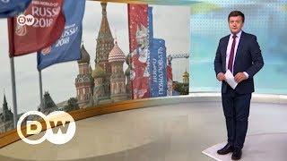 В Европе обсуждают бойкот ЧМ по футболу в России - DW Новости (07.06.2018)
