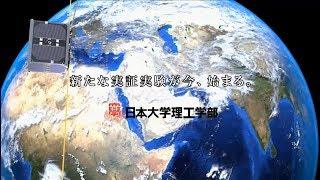 【NEXUS】超小型人工衛星開発プロモーション映像