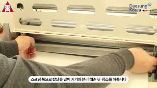 통옌 파이롤러 520BF 칼날청소 교체영상