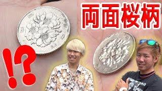 【最高額280万】エラー硬貨売って160万円の借金を返せるか!?