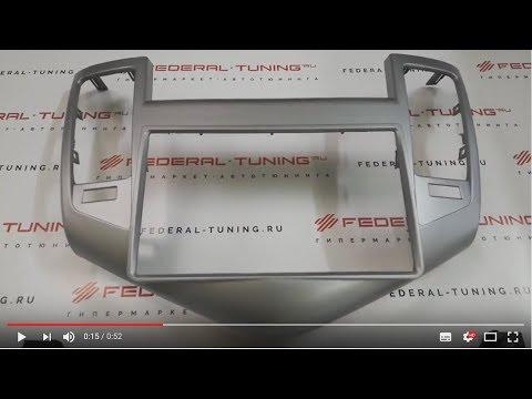 Серебристая переходная рамка 2DIN CHEVROLET Сruze 2009-12 - INTRO RCV-N08S (Silver, крепеж)