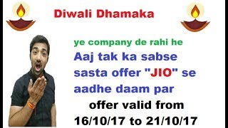Best diwali offer | Reliance jio diwali offer se aadhe rate par valid from 16/10/17 to 21/10/17