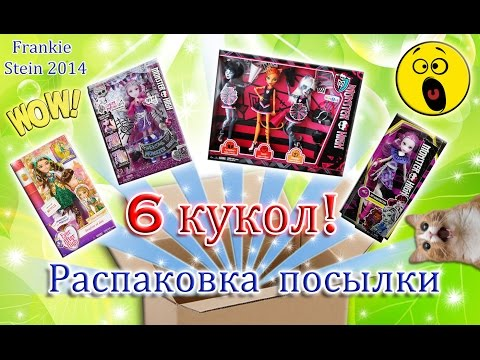 Распаковка ПОСЫЛКИ С КУКЛАМИ Monster High ♥ Ever After High | Unpacking parcels with dolls