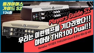 [Players Guide 134회] Yamaha 기타…