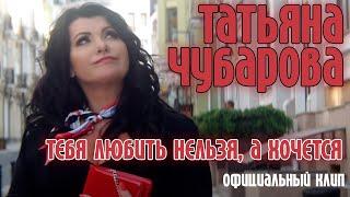 Татьяна Чубарова - Тебя любить нельзя, а хочется