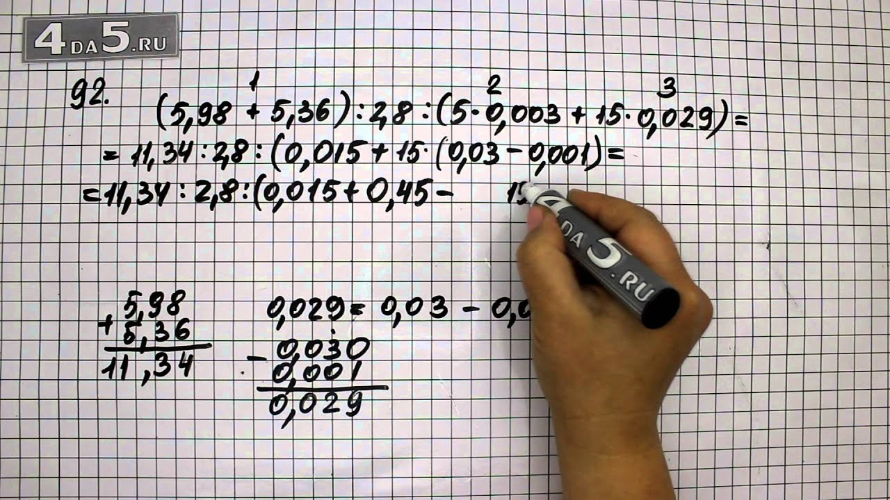 гдз по математике виленкин 92