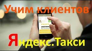 Уроки работы по Яндекс.Такси / manual for yandex driver