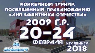 ЗАКРЫТИЕ ТУРНИРА (ТУРНИР «ДЕНЬ ЗАЩИТНИКА ОТЕЧЕСТВА» 2009 Г.Р. 24 ФЕВРАЛЯ, ЧЕЛЯБИНСК)