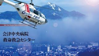 「救命救急センター」 それは、救急医療専門の施設。 そこに運ばれてく...