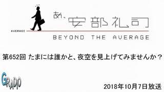 第652回 あ、安部礼司 ~BEYOND THE AVERAGE~ 2018年10月7日 宮内知美 動画 15