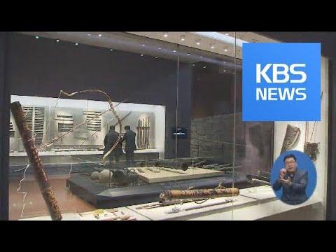 국립진주박물관 10년 만에 '새 단장' / KBS뉴스(News)