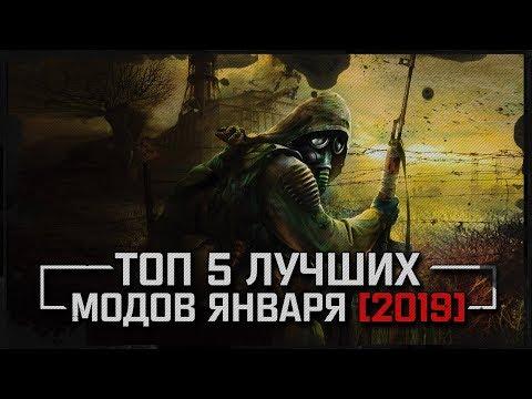 S.T.A.L.K.E.R.: ТОП 5 ЛУЧШИХ МОДОВ ЯНВАРЯ [2019]