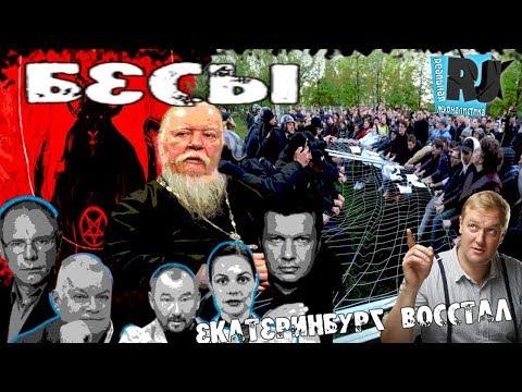 Смотреть Зачинщиков бунта в Екатеринбурге НАДО ПОСАДИТЬ! Правда о протестах на Урале. онлайн