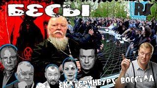 Зачинщиков бунта в Екатеринбурге НАДО ПОСАДИТЬ Правда о протестах на Урале.