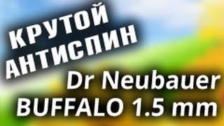 видео купить антиспин Dr Neubauer A-B-S