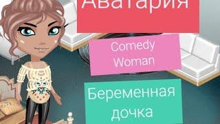 Comedy Woman . беременна дочка  !!!)😱😱😱