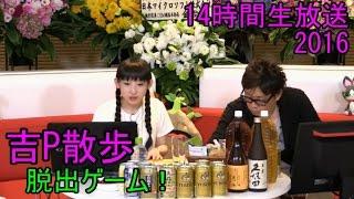 吉田Pが公開ワールドにお邪魔して、ただただのんびりと生放送を行います...