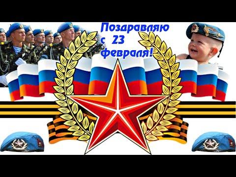Поздравление для настоящих мужчин с 23 февраля/ Поздравление с днём защитника отечества!