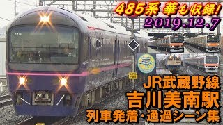 【485系 華など!】JR武蔵野線 吉川美南駅 列車発着・通過シーン集 2019.12.7