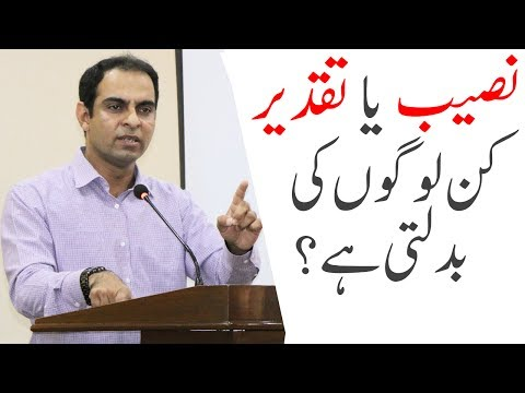 Q&A: How Can We Change Our Destiny? -By Qasim Ali Shah   In Urdu