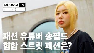 패션 유튜버 송필드의 데일리 룩은? ㅣ패션 셀럽 인터뷰…