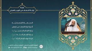 البث المرئي| إحياء ليلة النصف من شهر شعبان - الخطيب الحسيني عبدالحي آل قمبر