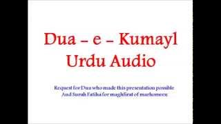Dua e Kumayl Urdu Audio