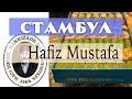 Самая знаменитая кондитерская Стамбула - Hafiz Mustafa
