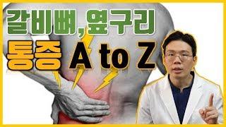 갈비뼈 옆구리 통증 완…