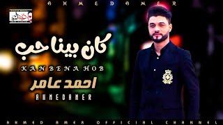 احمد عامر - كان بينا حب || جديد احمد عامر 2020