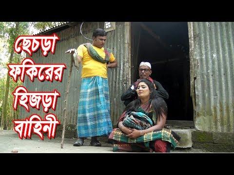 ফকিরের হিজড়া বাহিনী । তারছেড়া ভাদাইমা । Fokirer Hijra Baheni l Tar Chira Vadaima l New Bangla Comedy