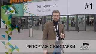 видео Прошедшие выставки / 2017