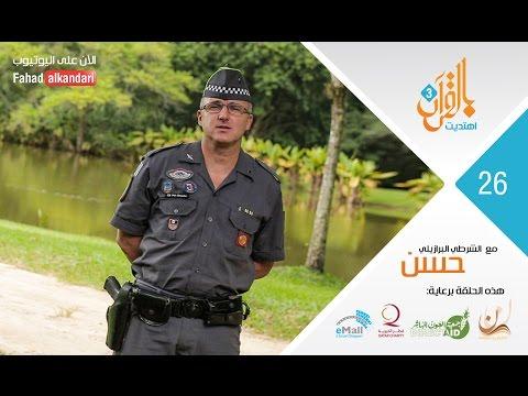 ح ٢٦ العسكري حسن يفتخر باسلامه في البرازيل