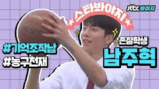 [스타★봐야지] 실력만렙! 미친 농구실력 남주혁(Nam Joo hyuk) 봐야지 #학교다녀오겠습니다_JTBC봐야지