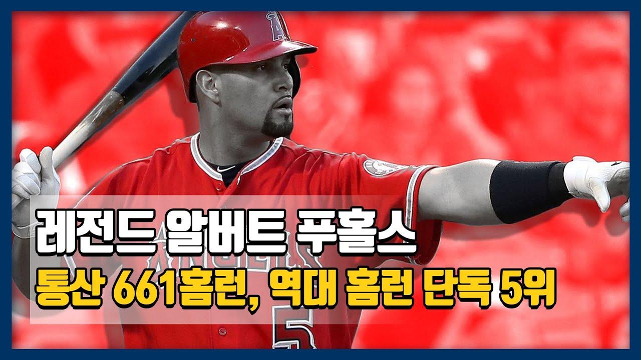 '통산 661홈런, 역대 홈런 단독 5위' 알버트 푸홀스, 역사에 이름을 새기다