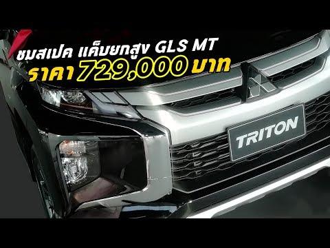 ข้อมูล/สเปค Mitsubishi Triton รุ่น Mega Cab ยกสูง เกรด GLS (MT) 729,000 บาท! | MZ Crazy Cars