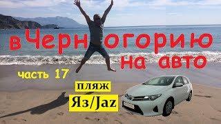 В Черногорию на авто ч17 пляж Яз Будва Jaz лучший песчаный пляж Будвы песчаный пляж в Черногории
