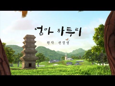 [엄마 까투리/KATURI] 극장판 공개(2011)