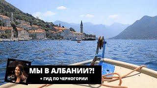 АЛБАНИЯ без прикрас! Почему каждый хоть раз в жизни должен побывать в Черногории? Гид по БУДВЕ