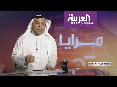 مرايا: الأنباء عن محنة الغلاء  - 17:22-2018 / 1 / 28