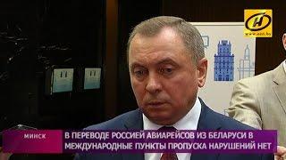 МИД не видит нарушений в том, что Россия перевела авиарейсы в международные терминалы