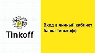 Вход в личный кабинет банка Тинькофф (tinkoff.ru) онлайн на официальном сайте компании